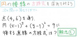 円の接線の方程式 解法① 点と直線の距離