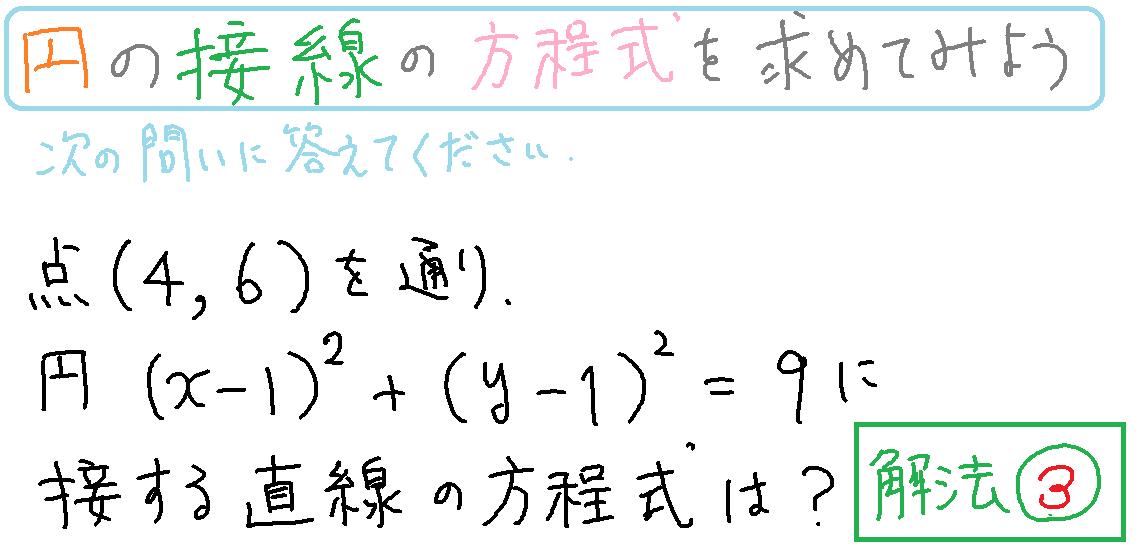 円の接線の方程式 解法③ 平行移動の活用