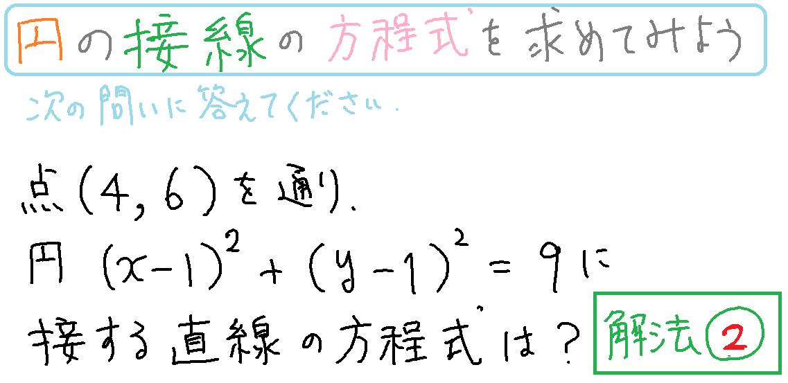 円の接線の方程式 解法② 接点 連立方程式