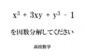 高校数学 3乗の因数分解 対称式 数学おじさん oj3math