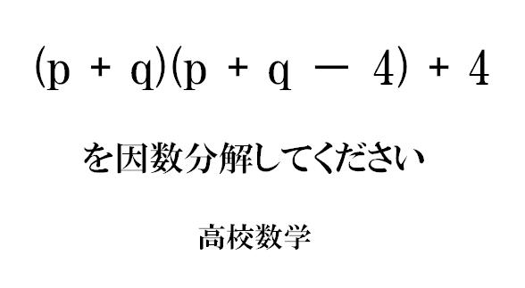 因数分解 対称式 数学おじさん oj3math