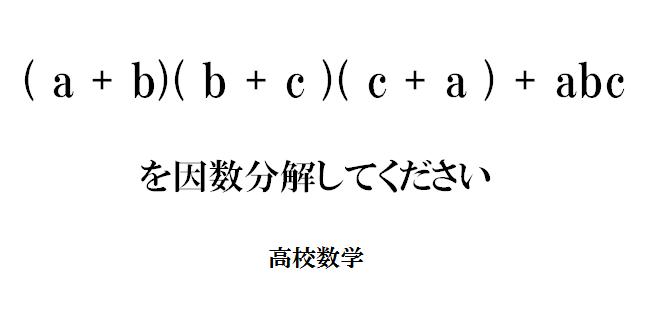 高校数学 因数分解 3文字パート1 数学おじさん oj3math