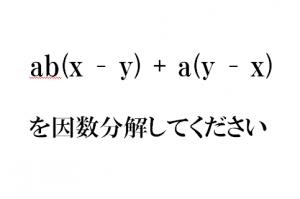 共通因数でくくる因数分解 数学おじさん oj3math