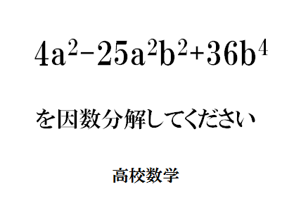 4乗の因数分解3 数学おじさん oj3math
