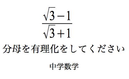 分母の有理化 中学数学 数学おじさん oj3math