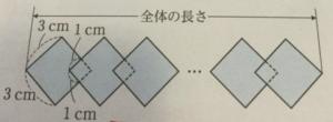 平方根の利用 かざりの全体の長さ 数学おじさん oj3math