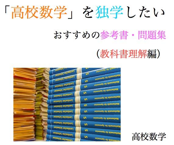 高校数学 独学 おすすめ本 参考書 問題集 数学 2