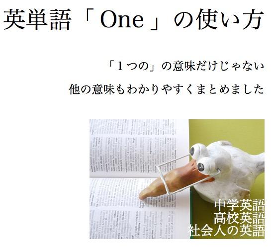 英単語 中学英語 高校英語 英文法 語法 one 形容詞 代名詞 it 使い分け 2
