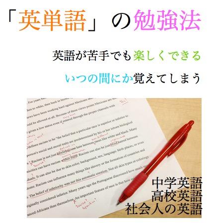 中学英語 独学 やり直し 英単語 勉強法 高校英語 2