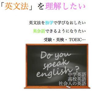 英文法 独学 やり直し 中学英語 2