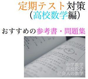 定期テスト 対策 数学 高校 教科書 参考書 問題集 おすすめ 本 2