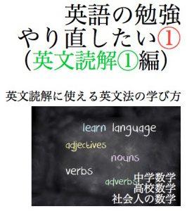 英語 勉強 やり直し 英文読解 英文法 勉強法 学び方 社会人 高校生 大学受験 TOEIC 英検 2