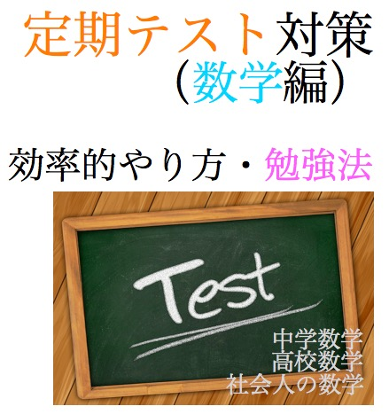 定期テスト 対策 勉強法 やり方 数学 高校数学 中学数学  2