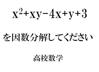 xyの2文字の高校数学因数分解 数学おじさん oj3math