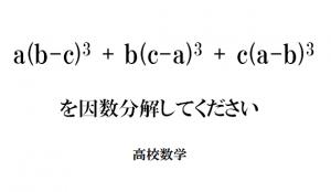 高校数学 3乗の因数分解 数学おじさん oj3math