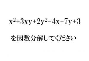 高校因数分解たすきがけ 数学おじさん oj3math