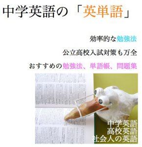 英単語 勉強法 公立高校 入試単語帳 問題集 oj3math