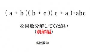 高校数学 3文字の因数分解 別解 対称式 数学おじさん oj3math