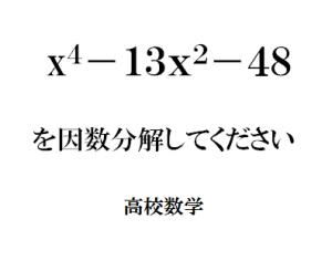 4次式の因数分解1 次数下げ 数学おじさん oj3math