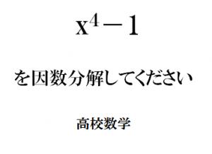4次式 4乗 因数分解 数学おじさん oj3math