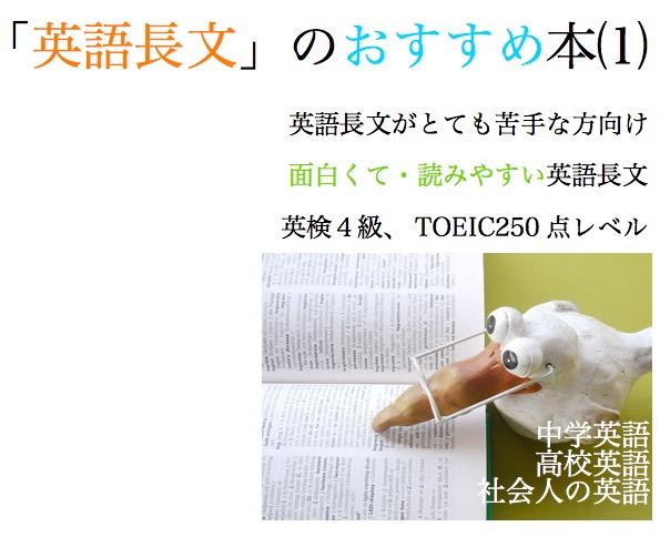 英語 長文 おすすめ 本 参考書 問題集 英検 4級 TOEIC 250 レベル 2