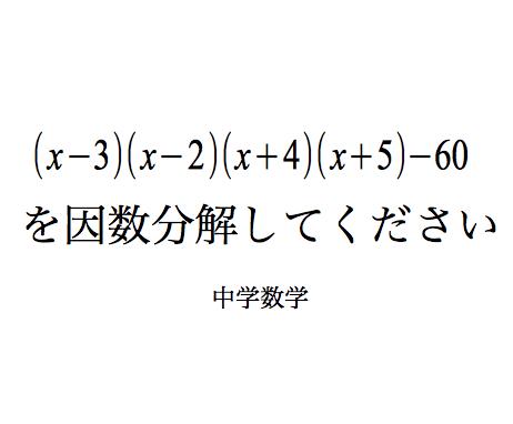 4次式 因数分解 おきかえ 次数下げ 数学おじさん oj3math