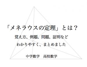 メネラウスの定理 アイキャッチ 数学おじさん oj3math
