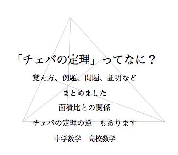 数学チェバの定理とは定理の覚え方や問題例題証明