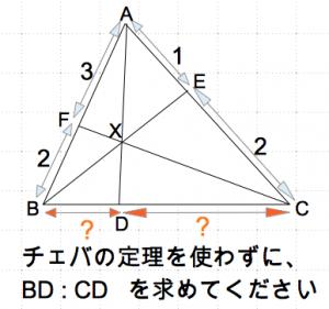 チェバの定理を使わずに線分比を求める 数学おじさん oj3math
