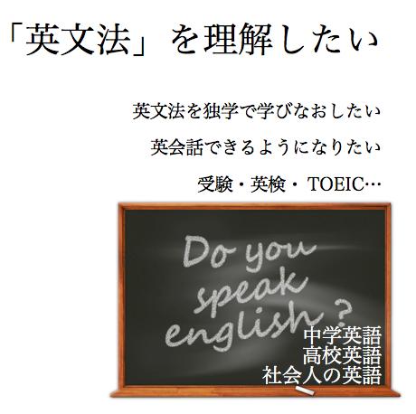 英文法 独学 やり直し 中学英語