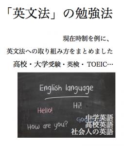 英文法 現在 勉強法 中学英語 高校英語