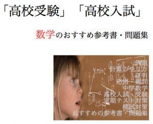 高校入試 高校受験 数学 中学数学 対策 おすすめ 本 参考書 問題集 2