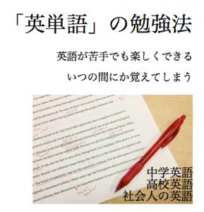 中学英語 独学 やり直し 英単語 勉強法 高校英語