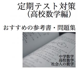定期テスト 対策 数学 高校 教科書 参考書 問題集 おすすめ 本