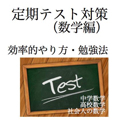 定期テスト 対策 勉強法 やり方 数学 高校数学 中学数学