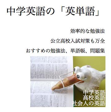 公立高校 入試 英単語 勉強法 単語帳 問題集 oj3math