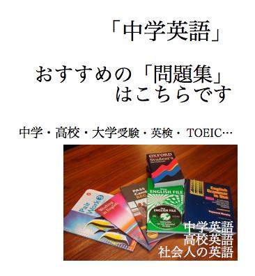 中学英語 問題集 おすすめ oj3math