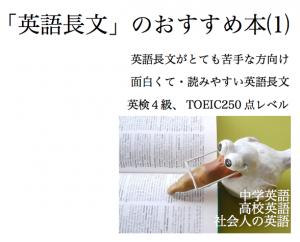 英語 長文 おすすめ 本 参考書 問題集 英検 4級 TOEIC 250 レベル