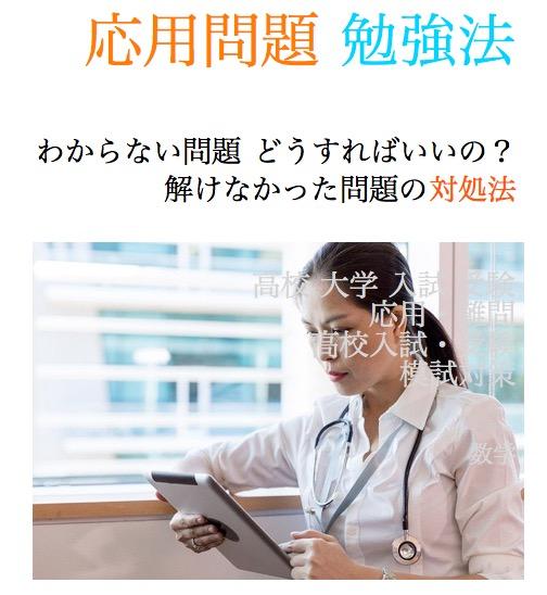 応用問題 勉強法 やり方 復習 数学 入試 受験 中学 高校 大学0