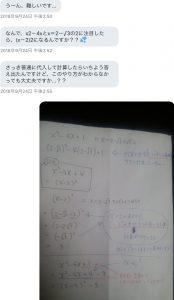 平方根 方程式 質問回答